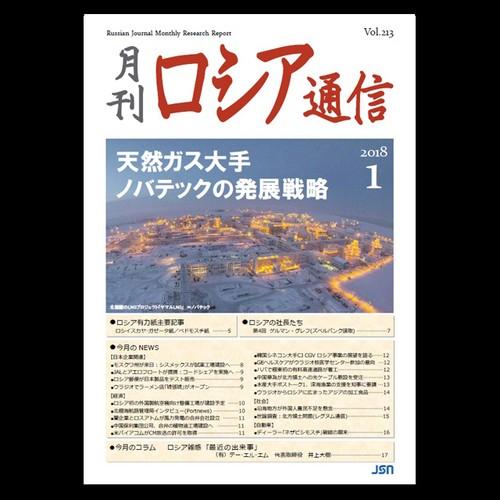 PDF版・2018年1月号 vol.213