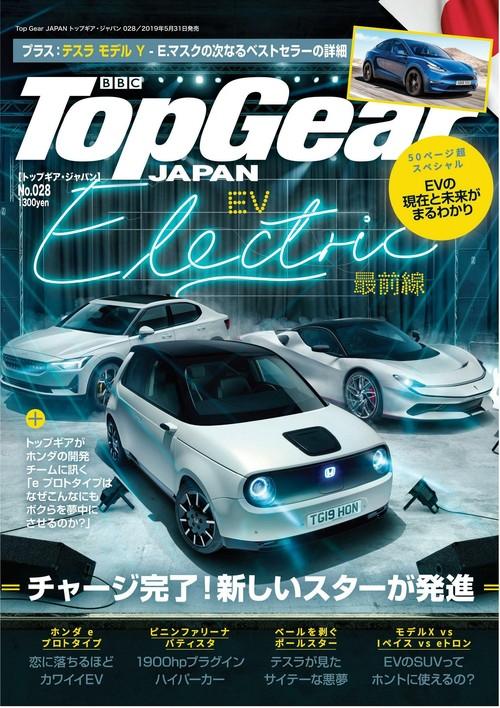 【送料無料】Top Gear JAPAN トップギア・ ジャパン 028