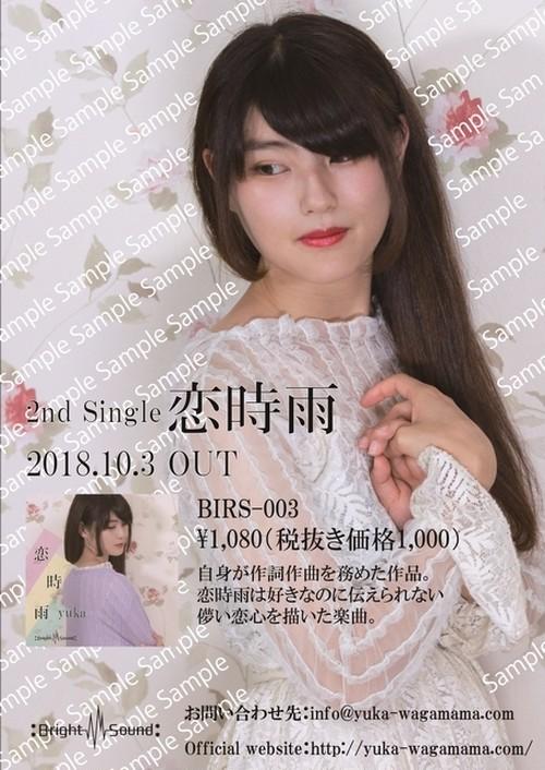 【ポスター】yuka 恋時雨ポスター