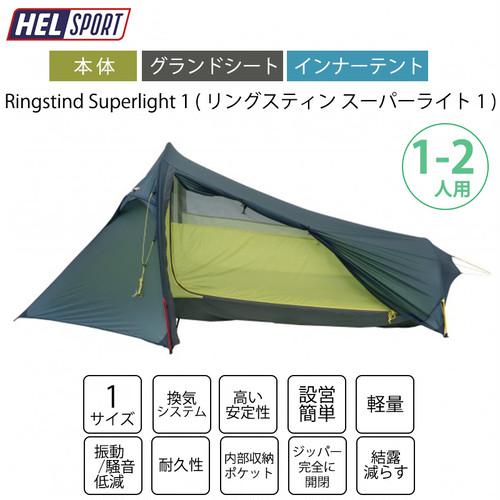 HELSPORT(ヘルスポート)Ringstind Superlight 1 ( リングスティン スーパーライト 1 ) アウトドア キャンプ 用品 グッズ テント