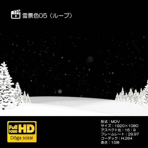 雪景色05(ループ)