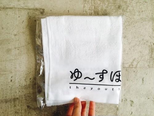 ゆ~すほすてる / 「ニューキックス」DLコードつきおふろタオル
