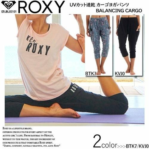 RPT174113 ロキシー 人気ブランド レディース フィットネス ゆったり 選べる 2カラー UVカット速乾 カーゴヨガパンツ BALANCING CARGO M L ROXY