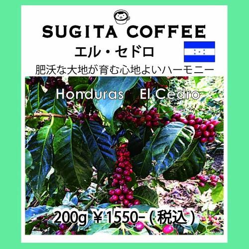 2017年NW受賞、エル・セドロ  200g  1550円(ホンジュラス産珈琲豆)