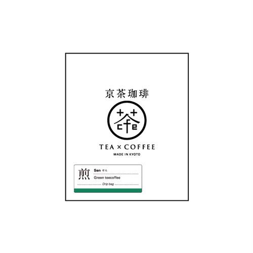 【京茶珈琲】煎(せん)スタンダード/ドリップバッグ/10g×5袋(1AA110002)