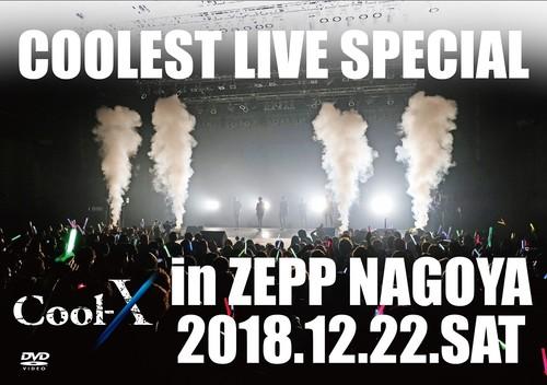 《期間・数量限定特典付》Coolest LIVE Special in Zepp Nagoya 2018〈Live DVD〉
