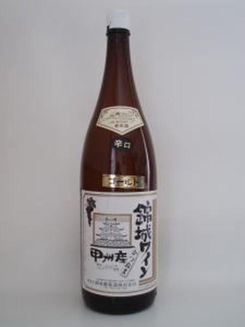 白ワイン辛口一升瓶1800ml1本 100%山梨勝沼産甲州種