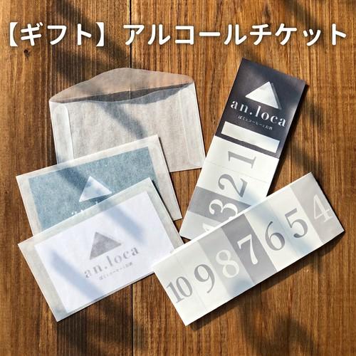 【ギフト】アルコールドリンクチケット