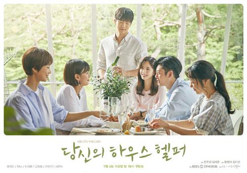 韓国ドラマ【あなたのハウスキーパー】DVD版 全32話