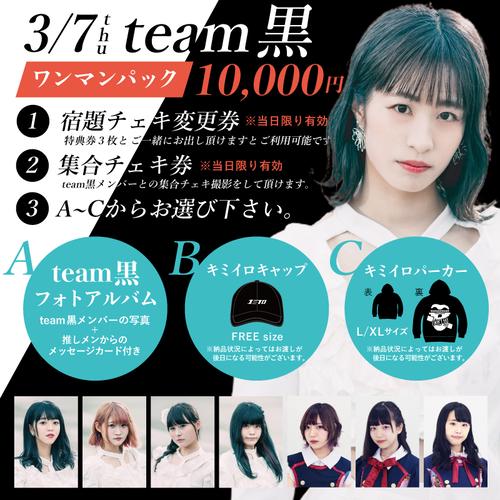 team黒 ワンマンパック【A:team黒フォトアルバム】