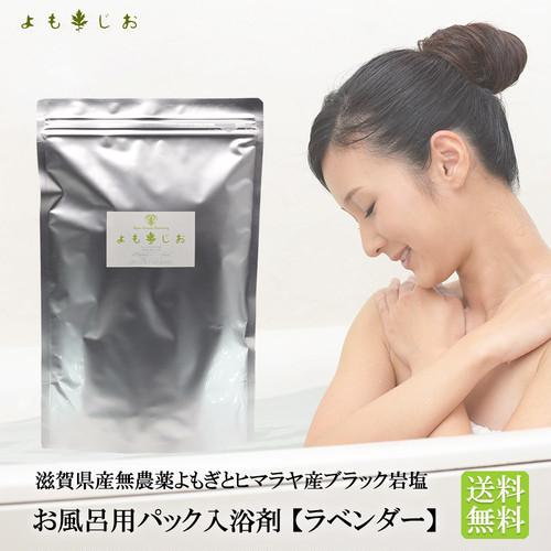 よもじお お風呂用パック(ラベンダー)大袋 4袋おまとめ買い用 ( 送料無料 )