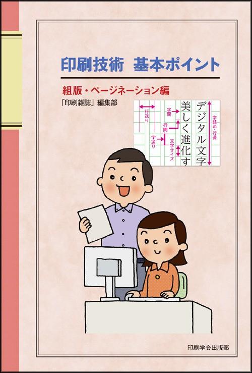 印刷技術 基本ポイント組版・ページネーション編