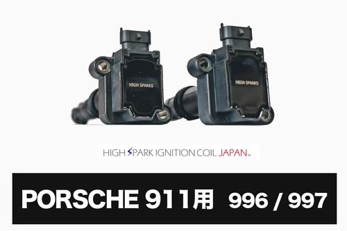ハイスパークイグニッションコイル - PORSCHE 911用  996 / 997