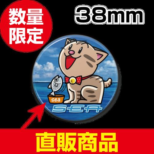 【数量限定】<缶バッチ>おすわりみーちゃん 38mm