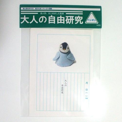 大人の自由研究(ペンギン)