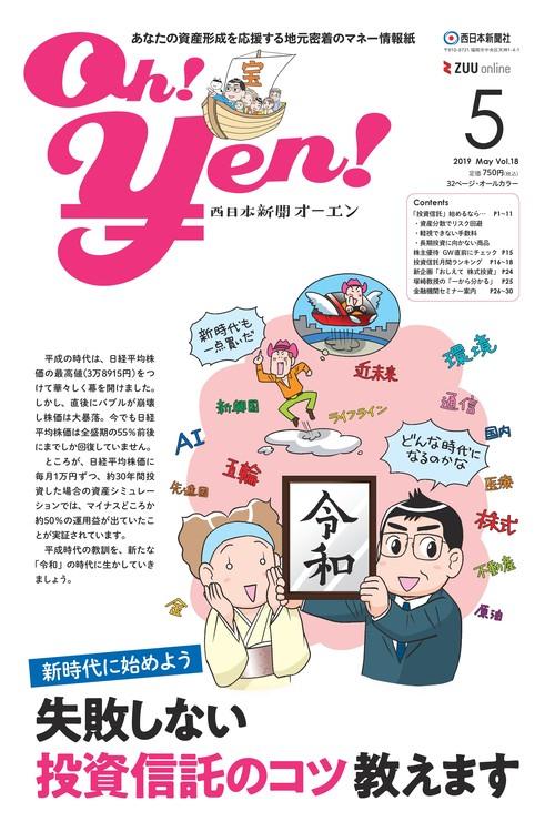 西日本新聞オーエン vol.18 2019年05月号