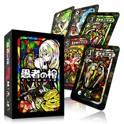 カードゲーム「愚者の棺」(送料込)