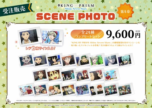 KING OF PRISM -Shiny Seven Stars- SCENE PHOTO 〜第4章〜【全24種コンプリートセット】