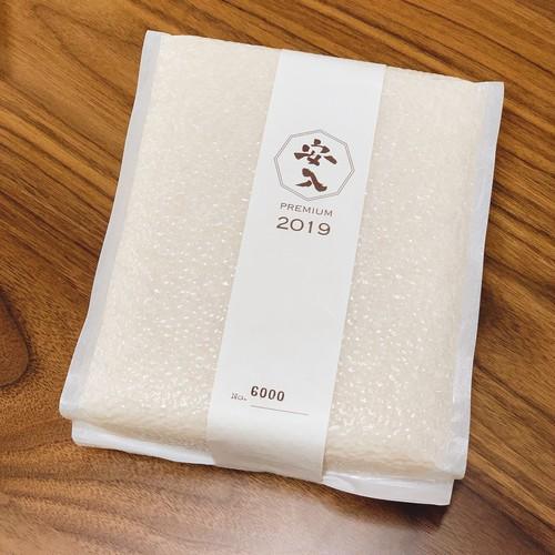 安入米 10kg(2kg×5袋)真空【無肥料・無農薬】白米・玄米選択可