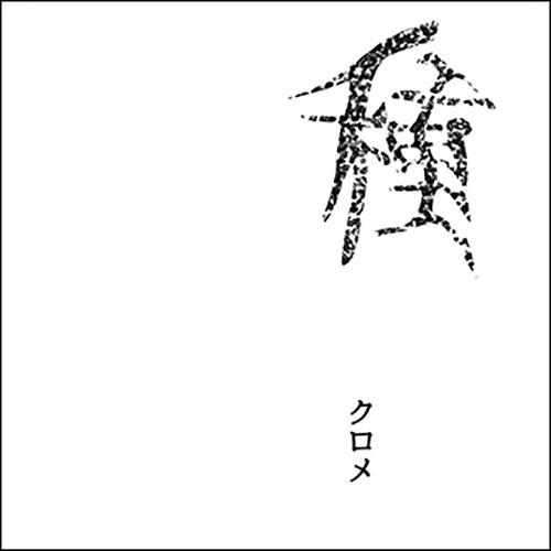 クロメ・1stフルアルバム「種」