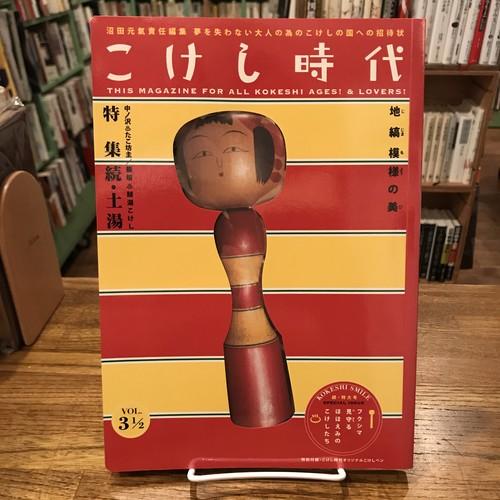 こけし時代 第三・五号 / 沼田元氣