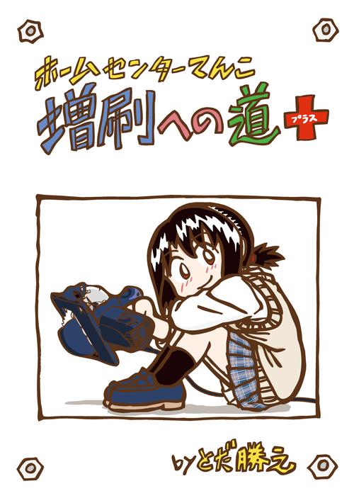増刷への道&からの道(バラ売り)