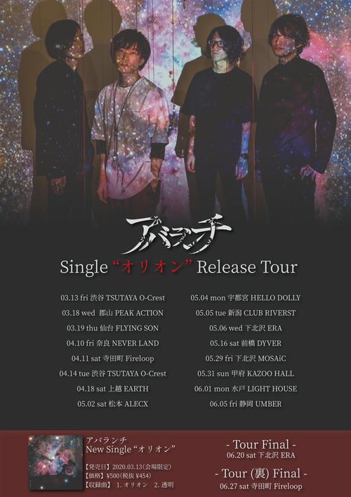 サイン入り「オリオン」Release Tourポスター