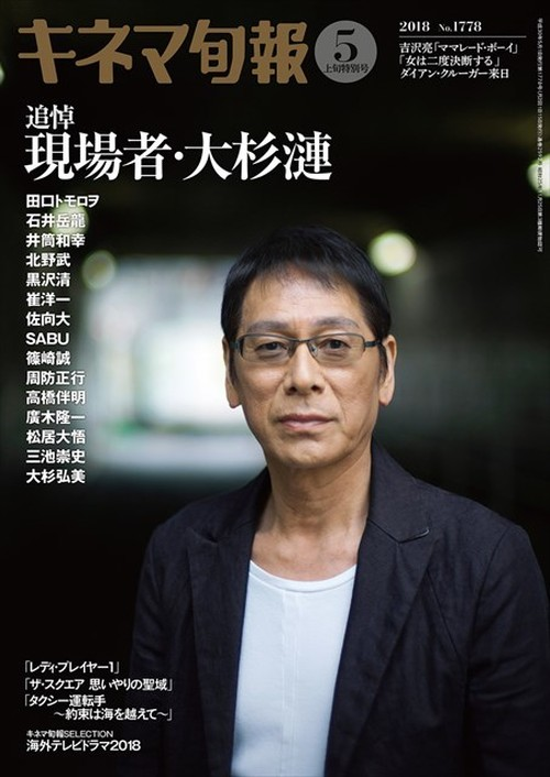 キネマ旬報 2018年5月上旬特別号(No.1778)