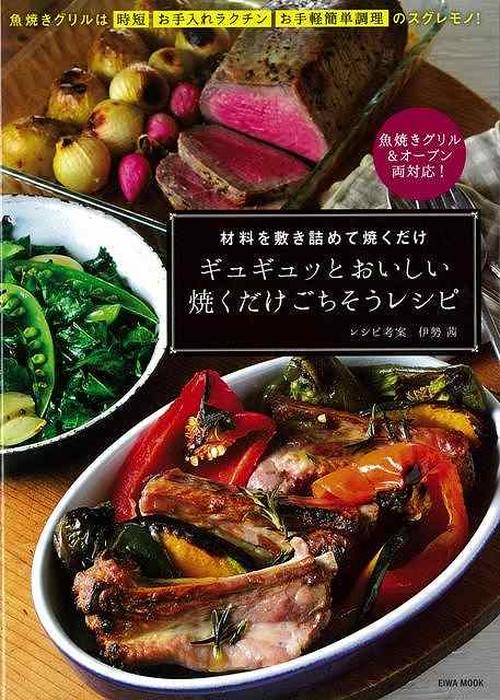 【送料込み】【バーゲンブック】ギュギュッとおいしい焼くだけごちそうレシピ  伊勢 茜