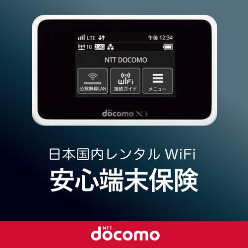 日本国内用レンタルWiFi 安心端末保険 60日