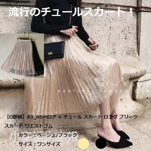 在庫処分セール 【O即納】83_05ベロア × チュール スカート ロング プリーツスカート ウエストゴム