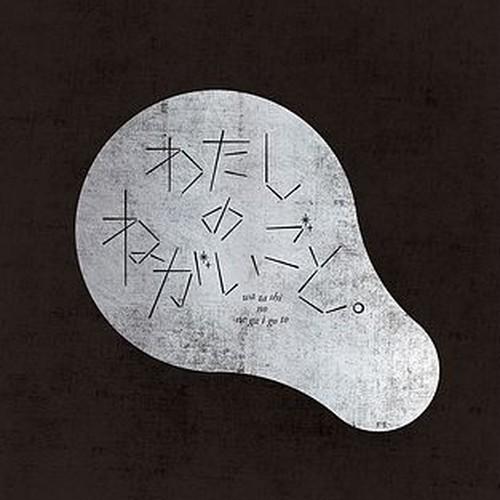 わたしのねがいごと。1st EP 『黒盤』