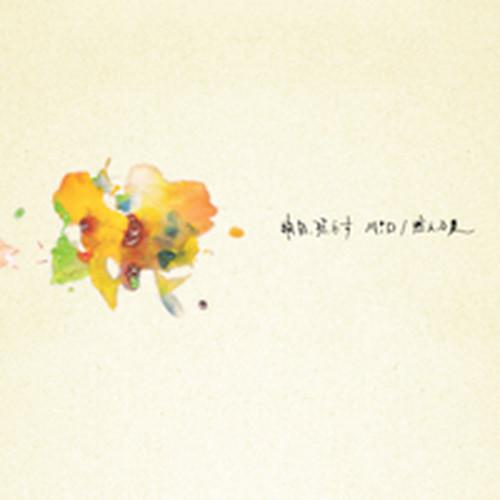 """明日、照らす 1st single """"MiD/燃える夏"""""""
