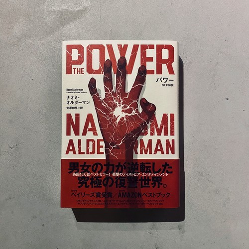 【古本】パワー | ナオミ・オルダーマン / 安原和見訳