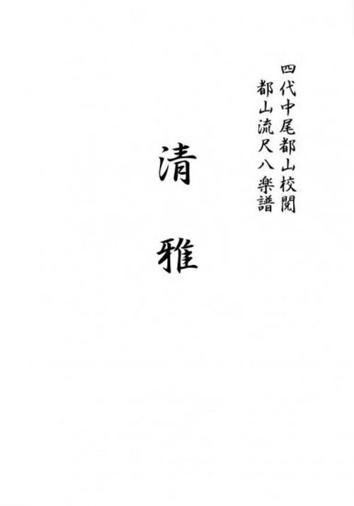 T32i530 清雅(尺八/大月宗明/楽譜)