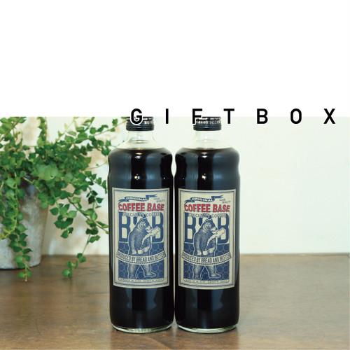 コーヒーベース 2本 詰め合わせ ギフト BOX 3 ( 内祝 お歳暮 )