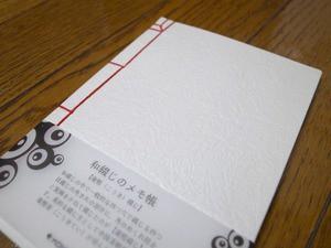 和綴じのメモ帳【康煕綴じ】「青海波」