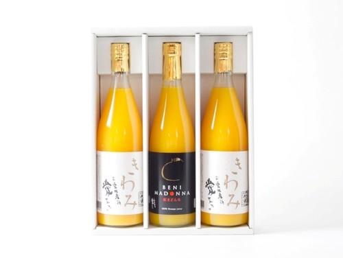 【詰め合わせ】きわみジュースと高級柑橘・紅まどんなジュース(きわみ2本・紅まどんな1本)