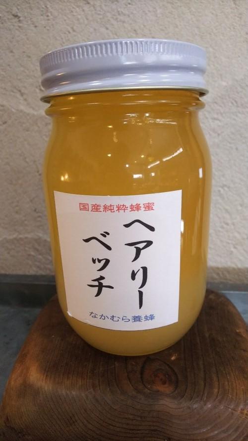 【数量限定】ハチミツ ベアリーベッチ