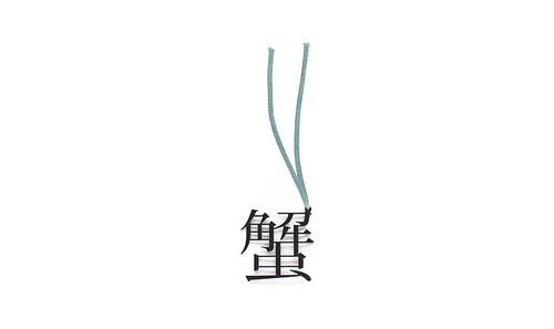 活字ブックマーカー(蟹)