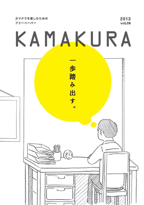【送料手数料込み】KAMAKURA vol.8