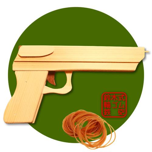 鈴木式8連発輪ゴム鉄砲(ガバメントタイプ)