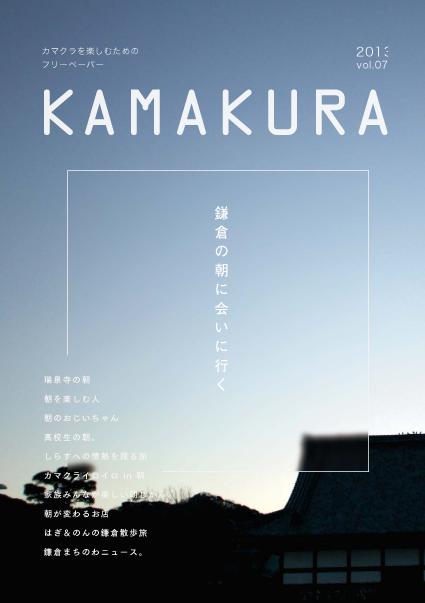 【送料手数料込み】KAMAKURA vol.7