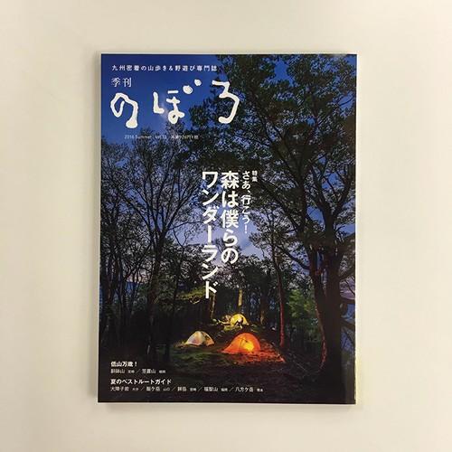 季刊のぼろ  Vol.13(2016・夏)