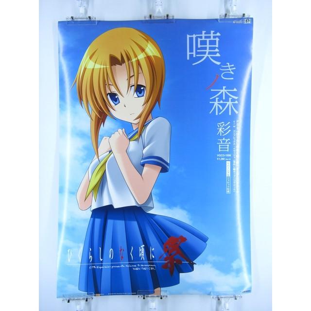 Higurashi When They Cry Matsuri - B2 size Japanese Anime/Game Poster