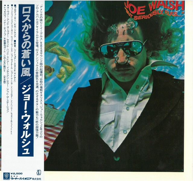 JOE WALSH / BUT SERIOUSLY FOLKS… (LP) 日本盤