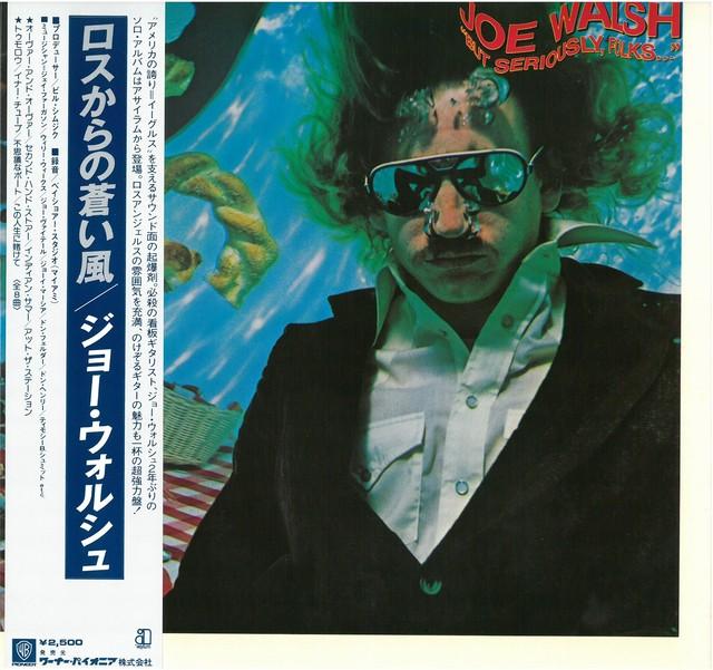 JOE WALSH / BUT SERIOUSLY FOLKS… (LP) 日本盤