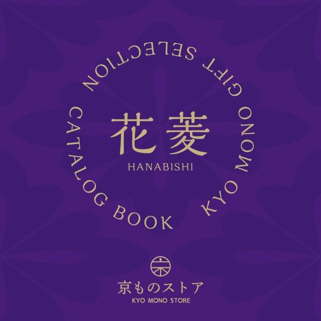 カタログギフト「京もの愛用券」花菱コース
