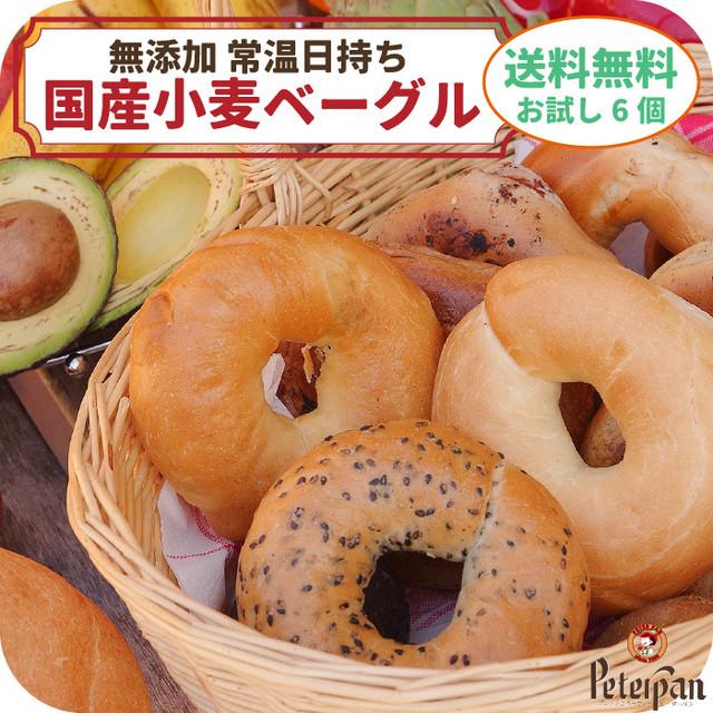 【送料無料】国産小麦で作った無添加ベーグル3種類 2セット(ゴマ・プレーン・ドライフルーツ)