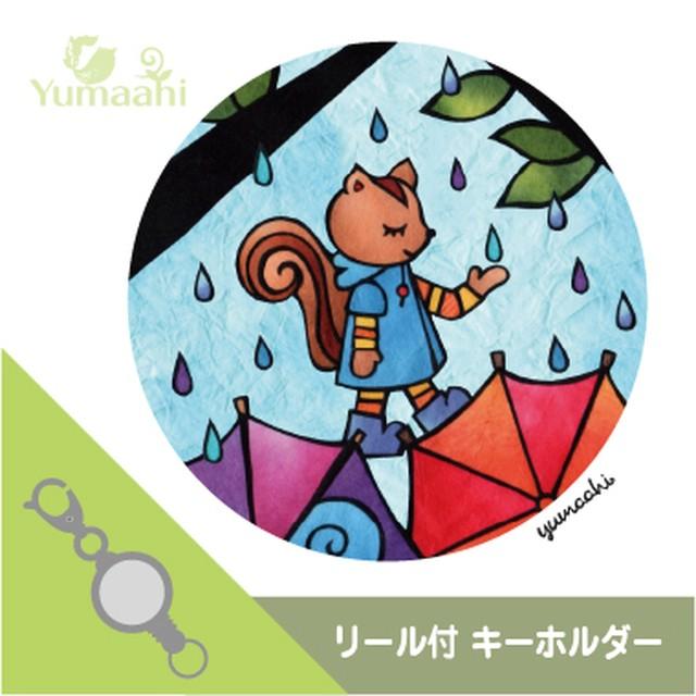 リール付キーホルダー : りすさんの雨の日散歩